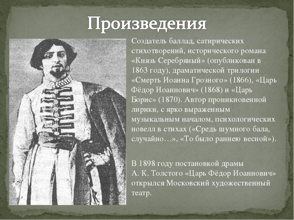 Создатель баллад, сатирических стихотворений, исторического романа «Князь Сер...