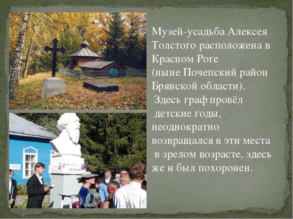 Музей-усадьба Алексея Толстого расположена в Красном Роге (ныне Почепский рай...