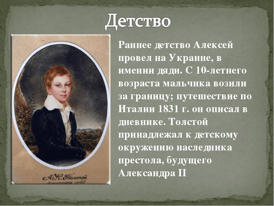 Раннее детство Алексей провел на Украине, в имении дяди. С 10-летнего возраст...