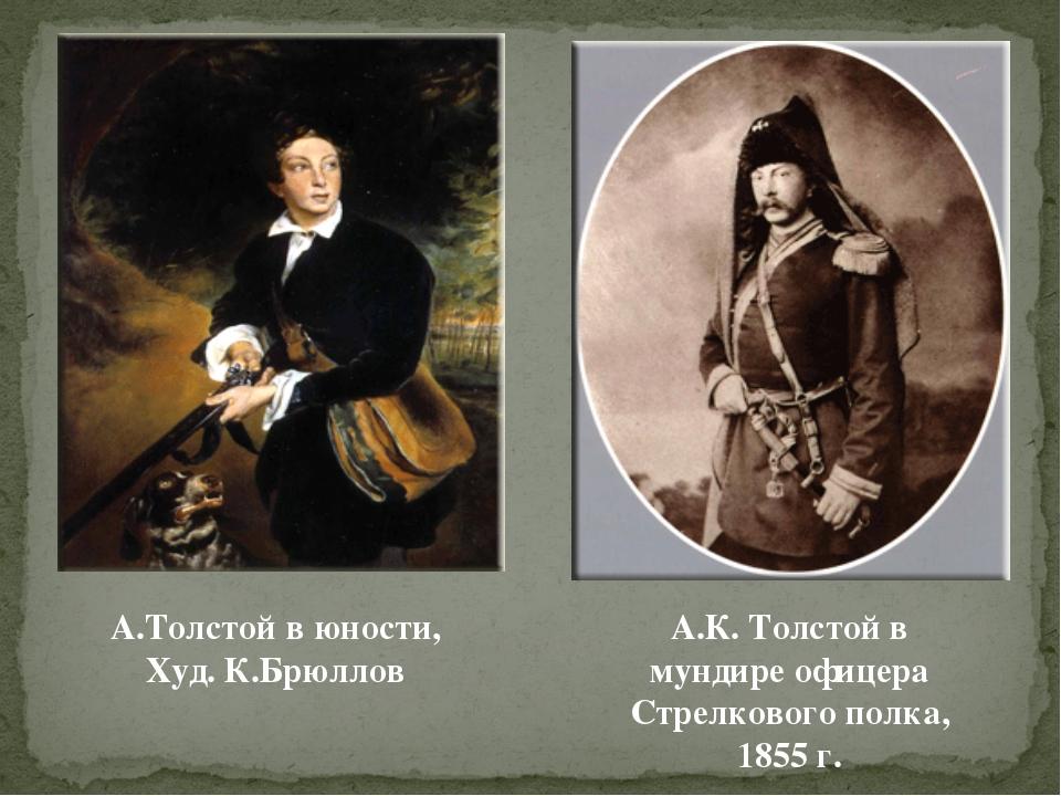 А.Толстой в юности, Худ. К.Брюллов А.К. Толстой в мундире офицера Стрелкового...