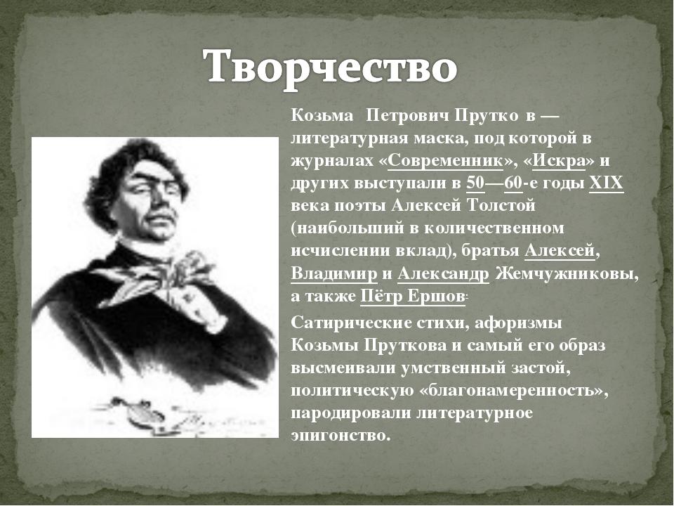 Козьма́ Петрович Прутко́в— литературная маска, под которой в журналах «Совре...