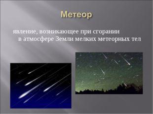 явление, возникающее при сгорании ватмосфере Землимелкихметеорных тел