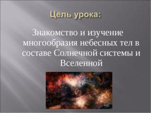 Знакомство и изучение многообразия небесных тел в составе Солнечной системы и
