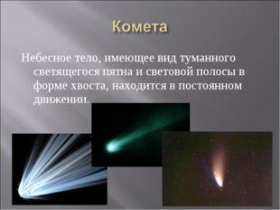 Небесное тело, имеющее вид туманного светящегося пятна и световой полосы в фо