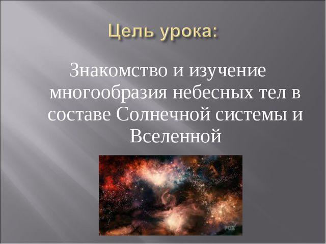 Знакомство и изучение многообразия небесных тел в составе Солнечной системы и...