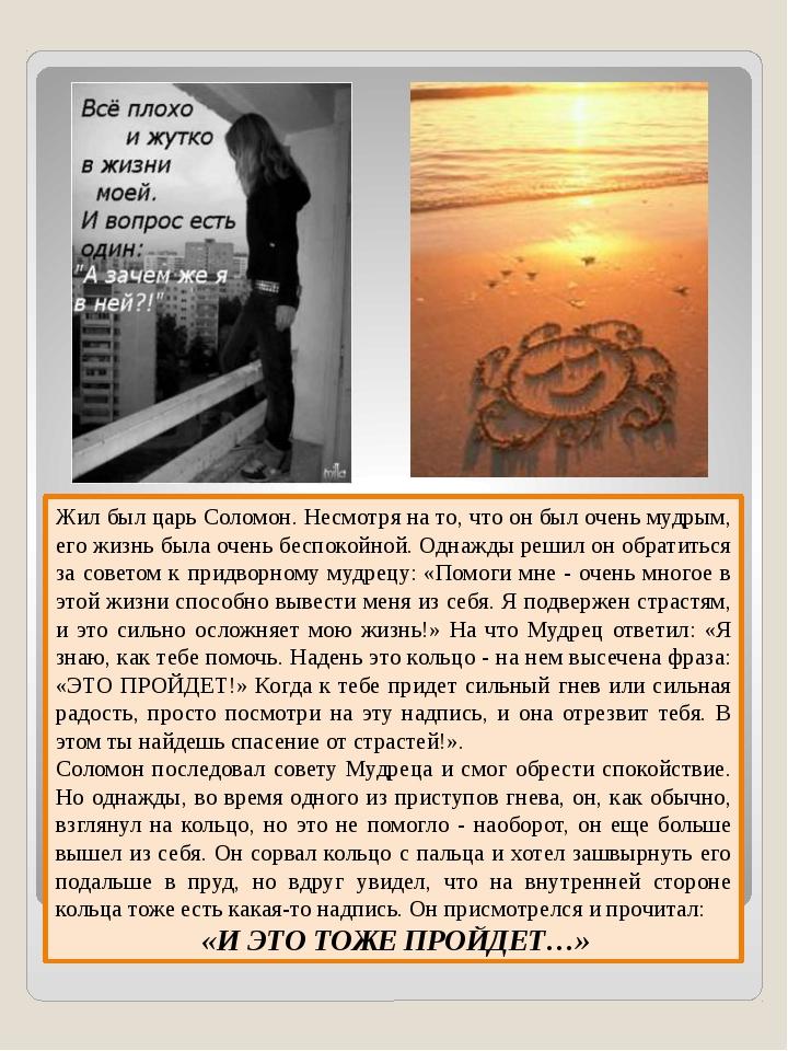 Царь соломон мудрейший из мудрых  1997