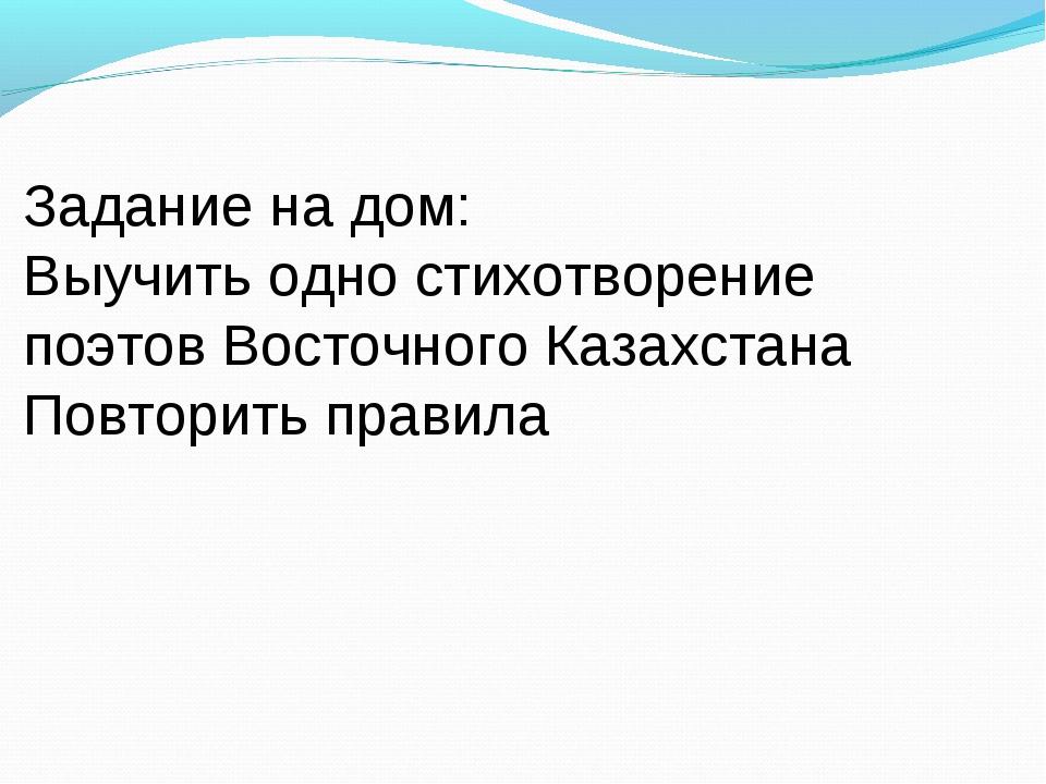 Задание на дом: Выучить одно стихотворение поэтов Восточного Казахстана Повто...