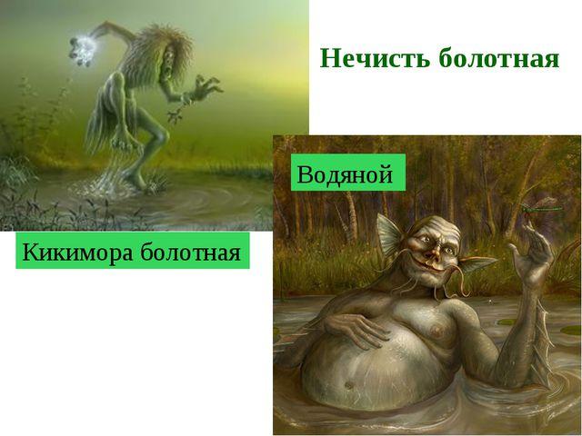 Нечисть болотная Кикимора болотная Водяной