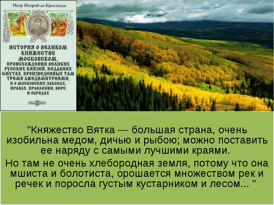 """""""Княжество Вятка — большая страна, очень изобильна медом, дичью и рыбою; мож..."""
