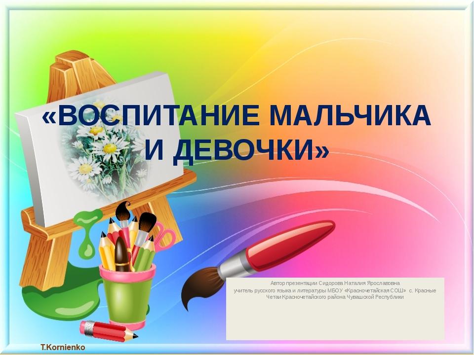 «ВОСПИТАНИЕ МАЛЬЧИКА И ДЕВОЧКИ» Автор презентации Сидорова Наталия Ярославовн...