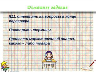 Домашнее задание §11, ответить на вопросы в конце параграфа. Повторить термин