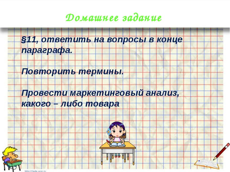 Домашнее задание §11, ответить на вопросы в конце параграфа. Повторить термин...