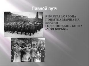 Пивной путч 8 НОЯБРЯ 1923 ГОДА – ПОПЫТКА МАРША НА БЕРЛИН ГОД В ТЮРЬМЕ – КНИГА