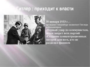 Гитлер : приходит к власти 30 января 1933 г. – президент Гинденбург назначает