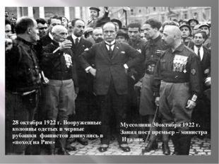 28 октября 1922 г. Вооруженные колонны одетых в черные рубашки фашистов двину
