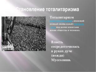 Становление тоталитаризма Тоталитаризм политический режим, имеющий полный (т