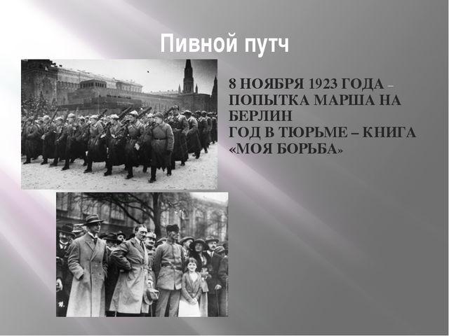 Пивной путч 8 НОЯБРЯ 1923 ГОДА – ПОПЫТКА МАРША НА БЕРЛИН ГОД В ТЮРЬМЕ – КНИГА...