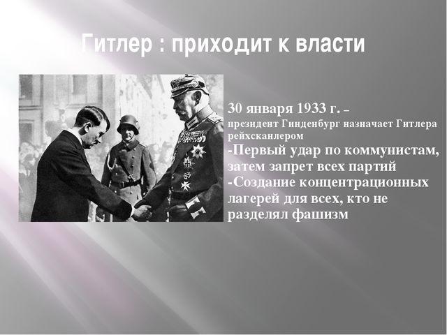 Гитлер : приходит к власти 30 января 1933 г. – президент Гинденбург назначает...