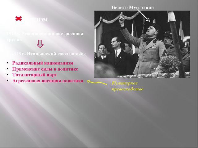 Бенито Муссолини Фашизм 1915г.-Революционно настроенная группа 1919г.-Итальян...