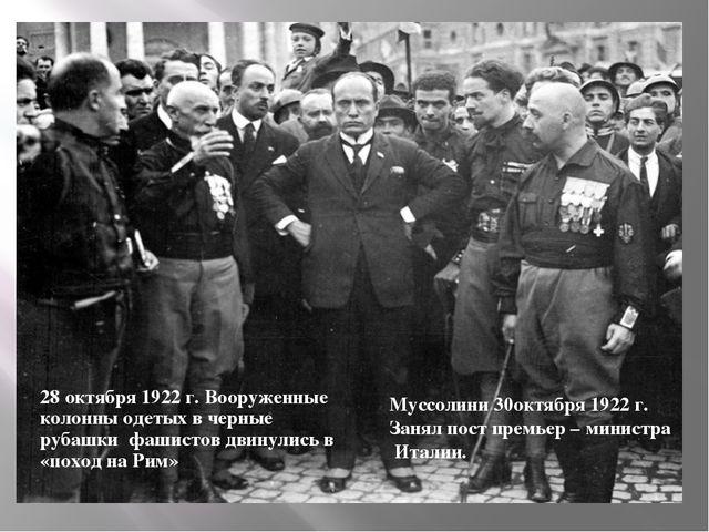 28 октября 1922 г. Вооруженные колонны одетых в черные рубашки фашистов двину...