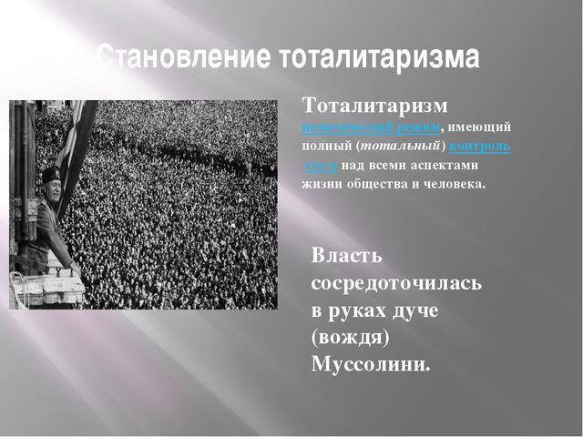 Становление тоталитаризма Тоталитаризм политический режим, имеющий полный (т...