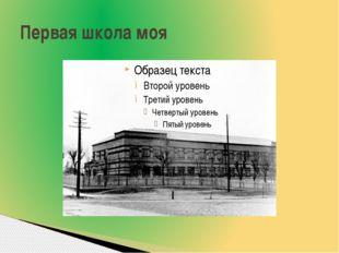 Первая школа моя