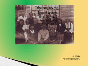 40-е годы Учителя Первой школы