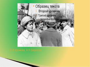 С.И.Хромова, А.Н.Беркетов