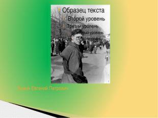 Зимин Евгений Петрович