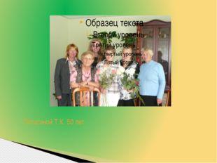 Потагиной Т.К. 50 лет