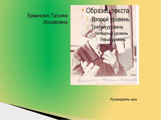 Руководитель хора Ерманович Татьяна Иосифовна