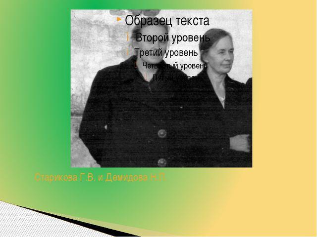 Старикова Г.В. и Демидова Н.П.