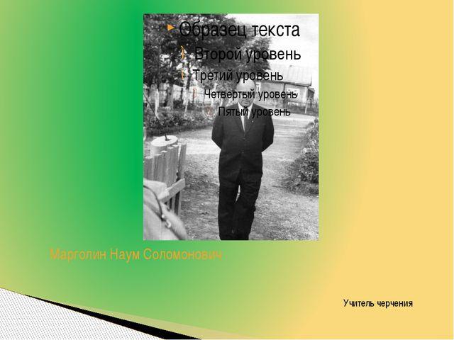 Марголин Наум Соломонович Учитель черчения