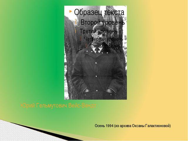 Юрий Гельмутович Вейс-Вендт Осень 1994 (из архива Оксаны Галактионовой)