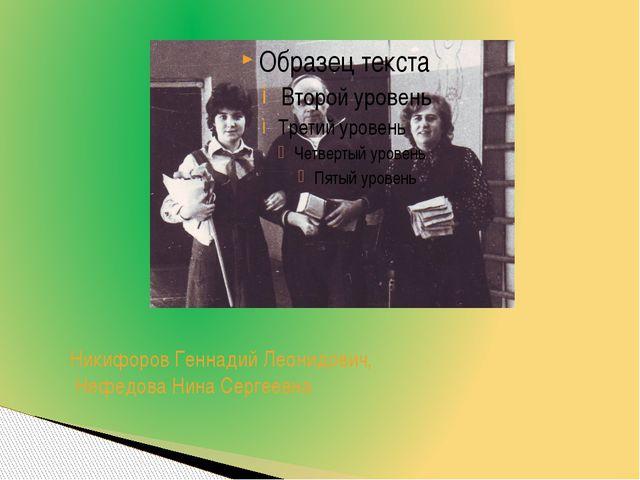 Никифоров Геннадий Леонидович, Нефедова Нина Сергеевна