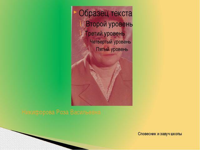Никифорова Роза Васильевна Словесник и завуч школы