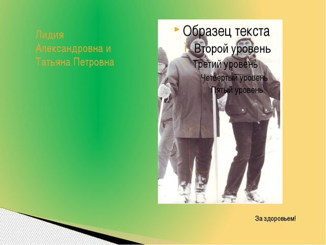 Лидия Александровна и Татьяна Петровна За здоровьем!