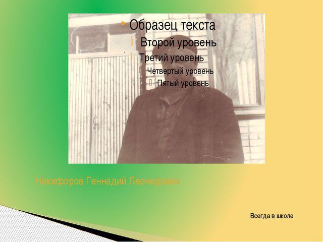 Никифоров Геннадий Леонидович Всегда в школе