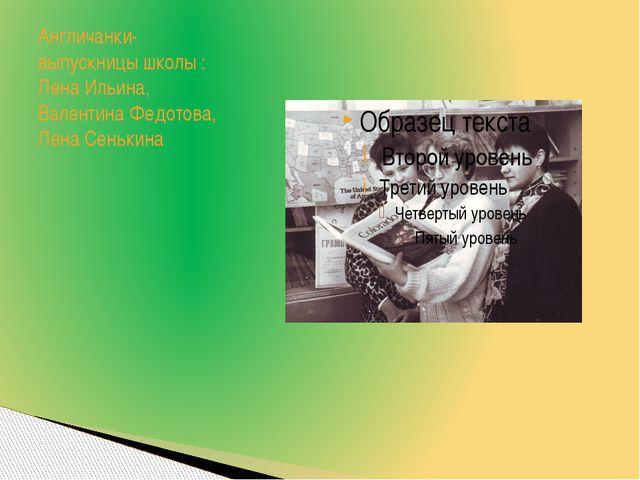 Англичанки-выпускницы школы : Лена Ильина, Валентина Федотова, Лена Сенькина