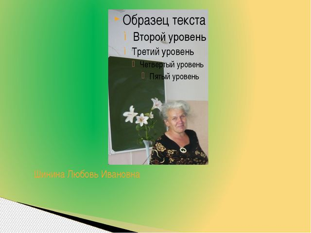 Шинина Любовь Ивановна