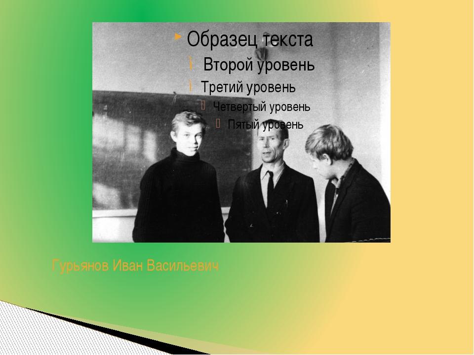 Гурьянов Иван Васильевич
