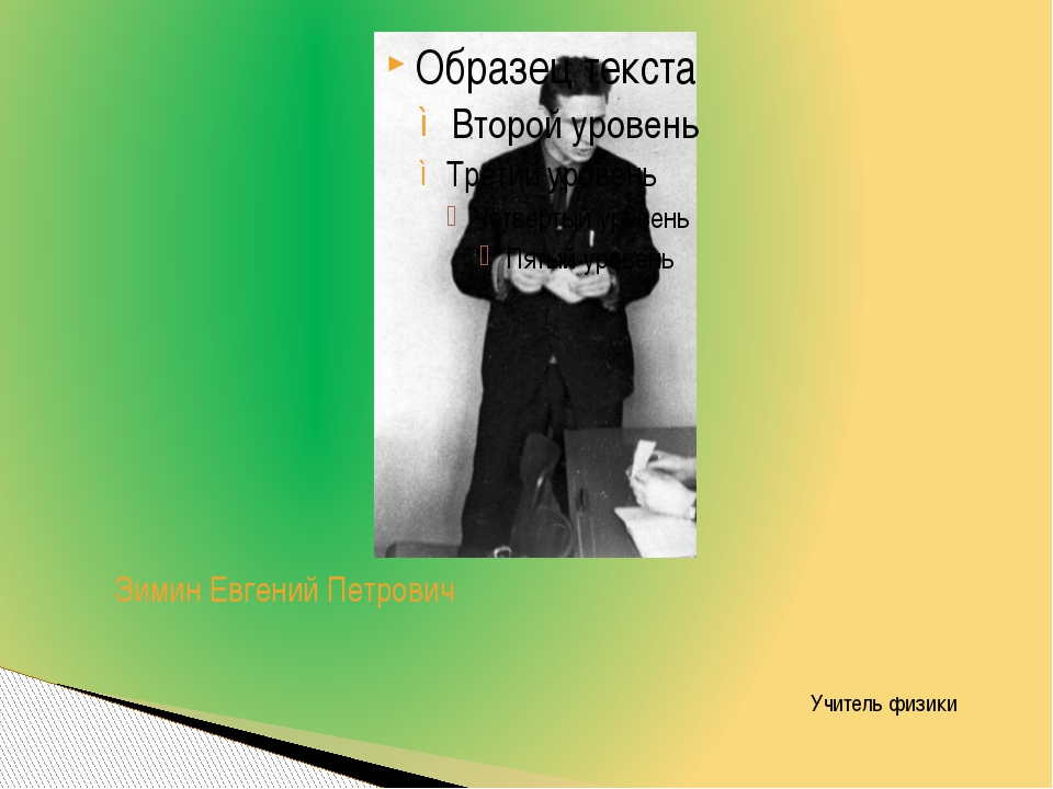 Зимин Евгений Петрович Учитель физики