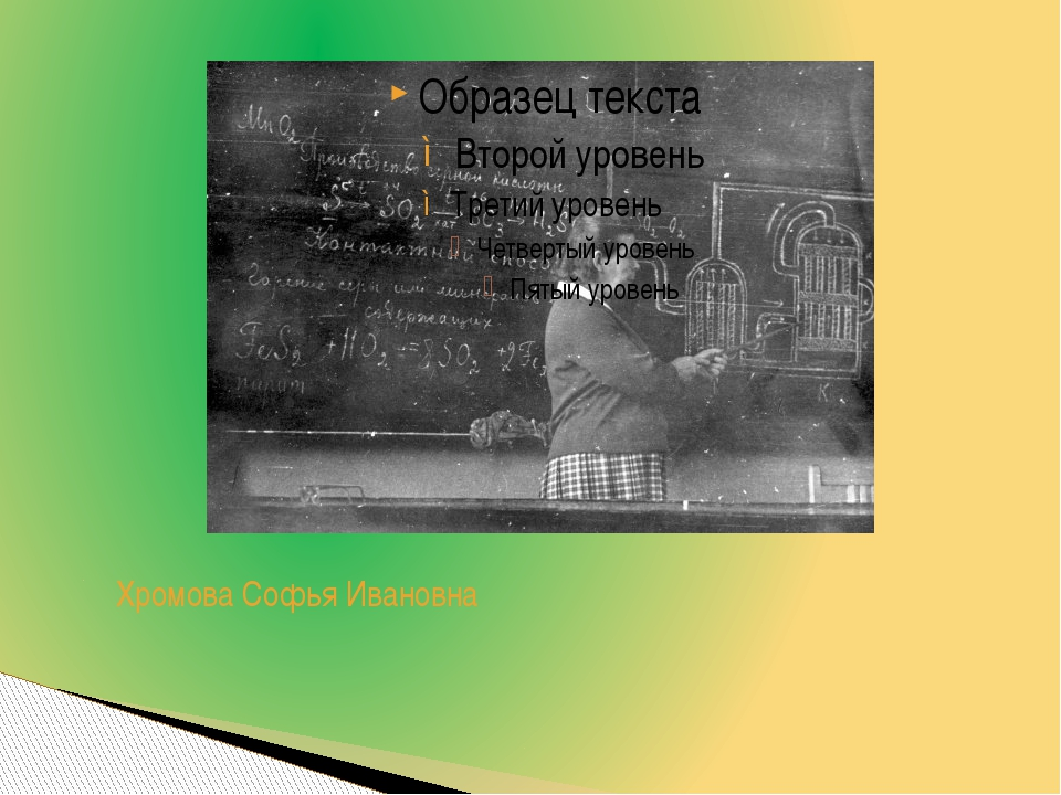 Хромова Софья Ивановна