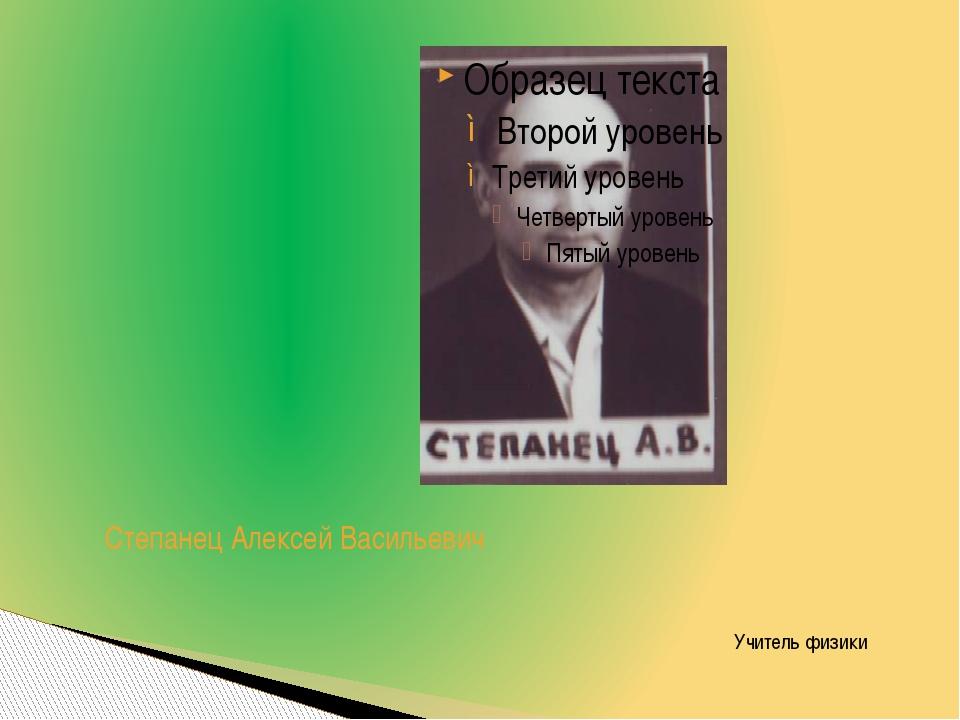 Степанец Алексей Васильевич Учитель физики