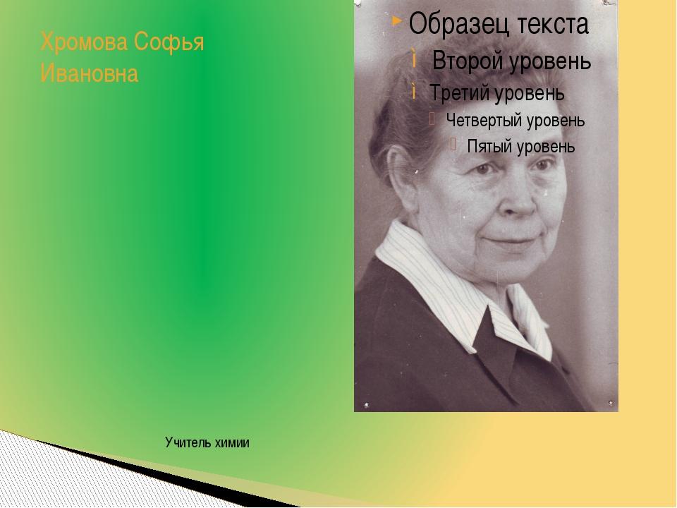 Хромова Софья Ивановна Учитель химии