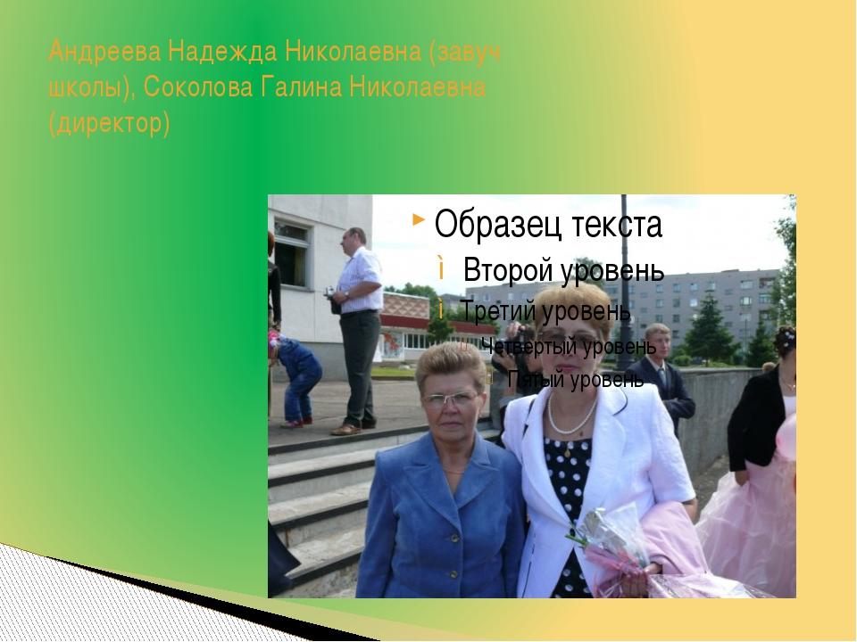 Андреева Надежда Николаевна (завуч школы), Соколова Галина Николаевна (директ...