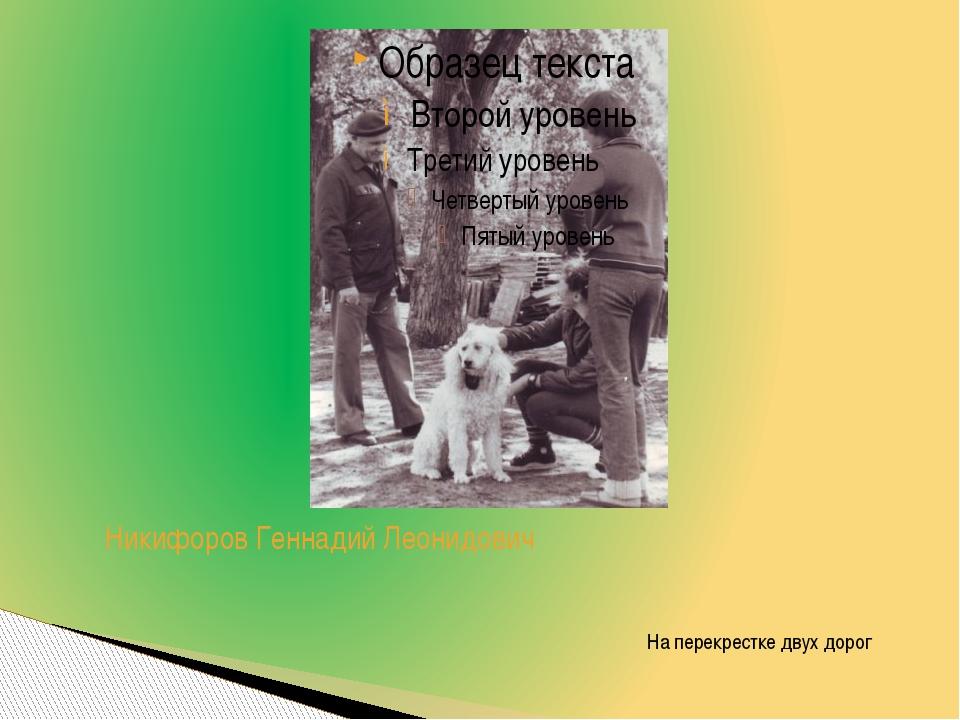 Никифоров Геннадий Леонидович На перекрестке двух дорог