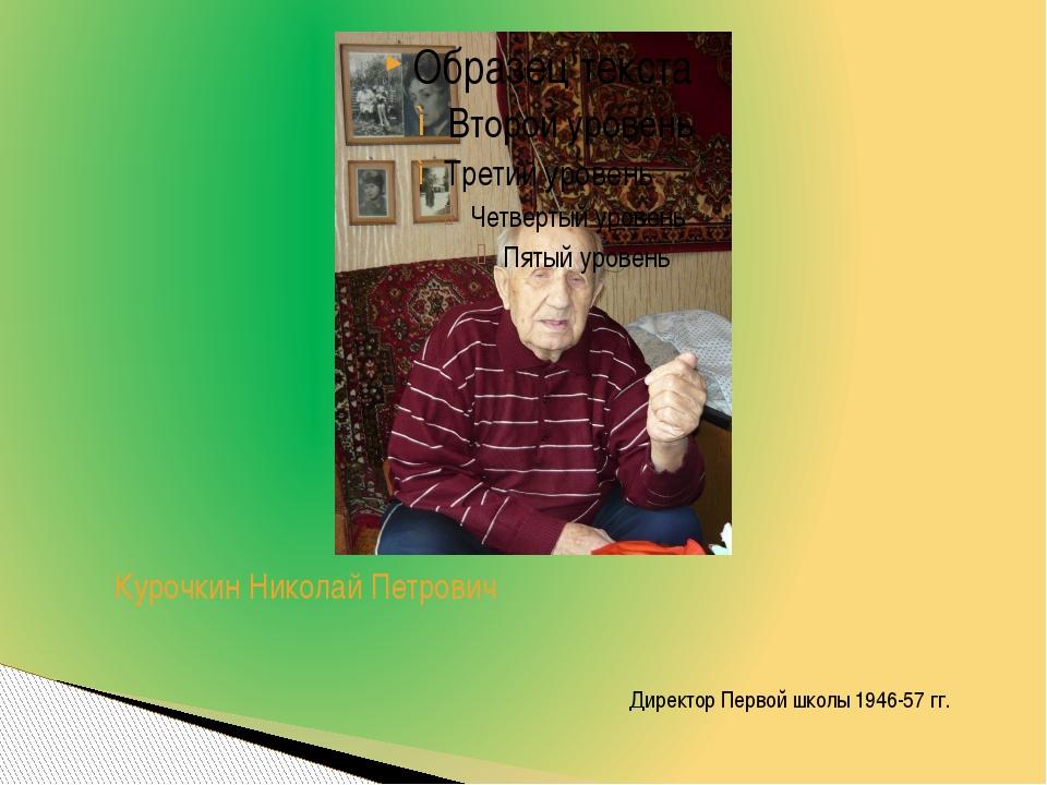 Курочкин Николай Петрович Директор Первой школы 1946-57 гг.
