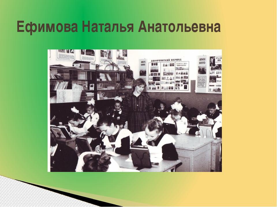 Ефимова Наталья Анатольевна