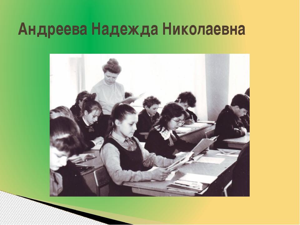 Андреева Надежда Николаевна